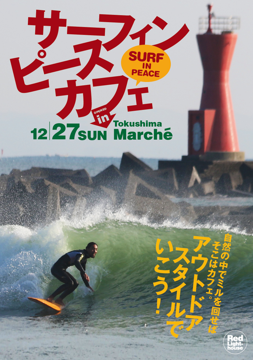 surf in peace cafe poster