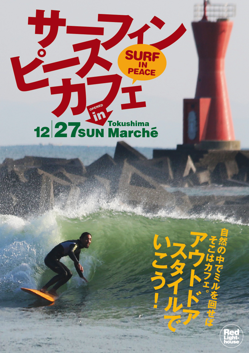 surf in peace poster