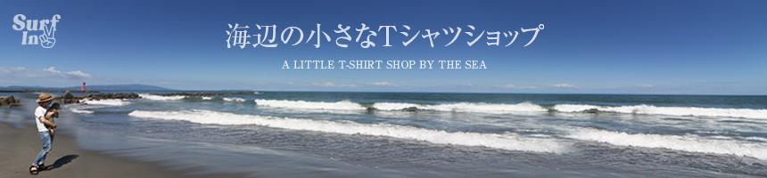 海辺の小さなTシャツショップ2019