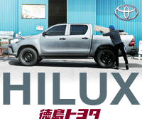 HILUX 徳島トヨタ